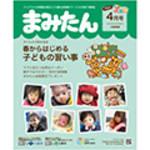 まみたん大阪東版4月号(3月2日号)が発行されました♪