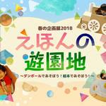 大阪市|おでかけイベント情報 動物園・図書館・行政イベント【3月7日更新】