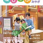 子育て支援を進める県民運動広報誌「はぴるぷ みやぎ」Vol.12(2018年3月)発行されました