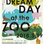 大阪市|おでかけイベント情報 動物園・図書館・行政イベント【3月14日更新】