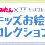 まみたん×キッズコレッチオ 『キッズお絵かきコレクション』★作品大公開!
