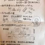 3/24(土)『西門浪漫まつり』