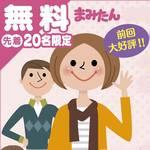 前回大好評!子育てお役立ちセミナー(守口文化センター)開催!