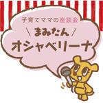 <オシャベリーナ>まみたんママの座談会 毎月開催☆参加者募集中!