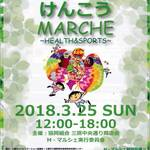 3/25(日)開催 「けんこうマルシェ」