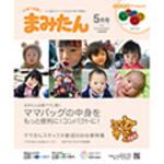 まみたん大阪東版5月号(4月6日号)が発行されました♪