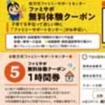 枚方市|あなたの子育て応援! 「ファミサポ」無料体験実施中!!