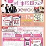 5/17(木)わくわくお仕事応援フェア【和歌山市】