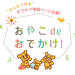 おやこdeおでかけ vol.1~蜻蛉池公園~