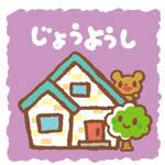 【京都・城陽市】児童館・図書館のイベント情報 4月・5月・6月