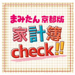 【まみたん京都版】家計簿診断!気になるお金のアレコレ…vol.5