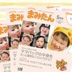 7月号【まみたん京都版】 表紙モデルを大募集☆0~6歳限定!
