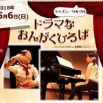 【東京・5月6日(日)開催!】「ねんねの赤ちゃんからようこそ! キッチン・ワルツの ドラマなおんがくひろば」