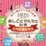 【5月18日堺市北区】おしごとマルシェin堺