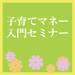 6月3日・16日、八王子・立川にて開催! 新米パパママ応援企画! 「子育てマネー入門セミナー」
