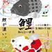 3/16(金)~7/1(日)春季特別企画展『鯉の知ら ない世界~コイの魅力~』