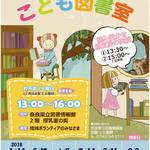 【こどもの日特集】奈良県立図書情報館「こども図書室」