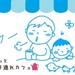 5/16(水)・6/20(水)・7/18(水)ほか『ふらっと育休子連れ カフェ』
