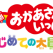 「おかあさんといっしょ」の映画化が決定!2018年9月7日(金)全国公開
