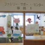 【高槻市】地域の提供会員さん募集しています!!!