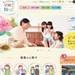 【摂津市】子育てサイト「子育てねっと」がリニューアル