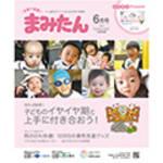 まみたん大阪東版6月号(5月11日号)が発行されました♪