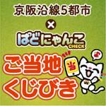 京阪沿線5都市×ぱどにゃんこ その場で当たる!『ご当地くじびき』