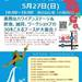 5/27(日)『相武台団地商店街 欅ハワイアンフェスタ』