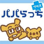 【阪神版】パパらっちPLUS写真コンテスト!投票受付中★