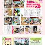【イベントレポート】熊取みどり幼稚園