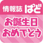 【情報誌ぱど 北摂東版】11月生まれのお誕生日募集