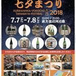 くらわんか横丁「七夕まつり」2018開催!