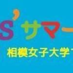 「相模原市|8/7(火)『Kids'サマースクール』」
