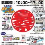 7/15(日)『第五回 多摩川せせらぎ 夏万博大作戦』