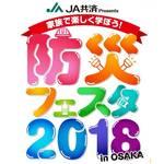 大阪府大阪市|家族で楽しく学ぼう!防災フェスタ2018 in OSAKA 開催!