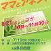 「神奈川県大和市|8/21(火) 『ママとアネシィ~ヨガ』」