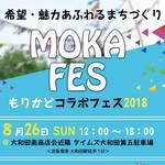 """もりかどコラボフェス2018 """"MOKA FES""""開催!"""