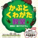 「横浜市|8/7(火)~8/13(月)こどもギャラリー、8/8(水)かぶとくわがた教室」