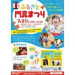 【門真市】第2回「ふるさと門真まつり」が開催!
