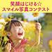 【阪神版】笑顔はじける☆「スマイル」写真コンテストエントリー受付中!