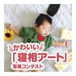 【北摂版】かわいい「寝相アート」写真コンテスト 投票受付中!