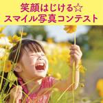【北摂版】笑顔はじける☆「スマイル」写真コンテストエントリー受付中!