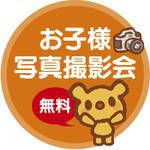 【9月10日(月)開催 】お子様<無料>写真撮影会(伊丹開催)&コンテスト!