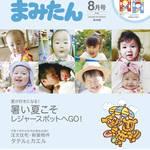 まみたん阪神版8月号(7月13日号)が発行されました♪