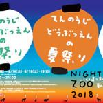 大阪市|おでかけイベント情報 動物園・図書館・行政イベント【8月1日更新】