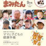 まみたん阪神版9月号(8月3日号)が発行されました♪