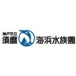 【神戸市立須磨海浜水族館】さんからのお知らせ★