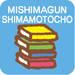 三島郡島本町|イベント情報・図書館 9月