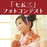 【北摂版】「七五三」フォトコンテスト2018 エントリー受付中!