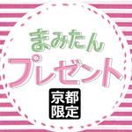 【京都版限定プレゼント】イオンシネマ久御山 映画鑑賞券5名様